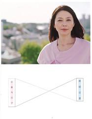 小泉今日子のセクシー画像(24)