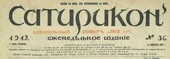 Сатририкон #36, 1912 год