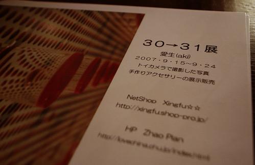 30→31 Exhibition