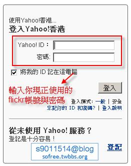 免費擁有flickr帳號(第二彈)-10