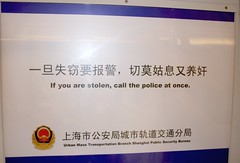 Good Advice that Anyone Can Use (Augapfel) Tags: english sign funny shanghai metro chinese engrish mandarin chinglish shanghaiist  chinesetoenglish