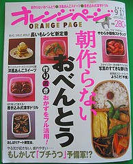 9/17/07 Orange Page magazine on make-ahead bento lunches