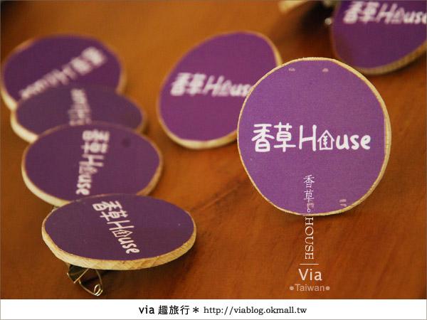 【新社】香草HOUSE~新社薰衣草森林最新溫暖系民宿(上)9