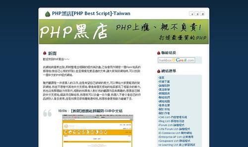PHP黑店[PHP Best Script]-Taiwan- 新聞