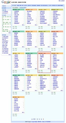 Google China 谷歌黑板報