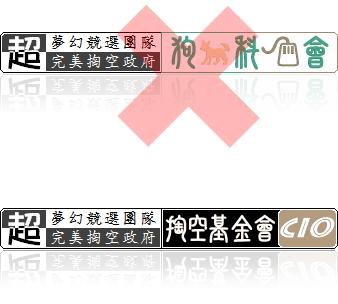 無限台南-基金會