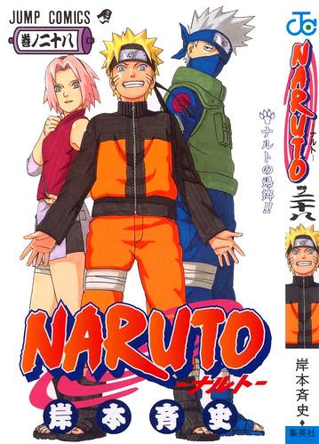 Naruto Shippuden 245