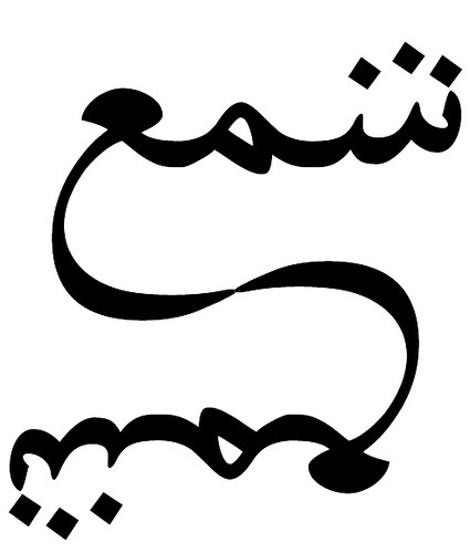 Arabic Letters Tattoos. Photo license: All Rights .