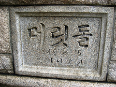 Cornerstone, Youngnak Presbyterian Church