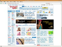 Screenshot-Yahoo!奇摩 - Mozilla Firefox