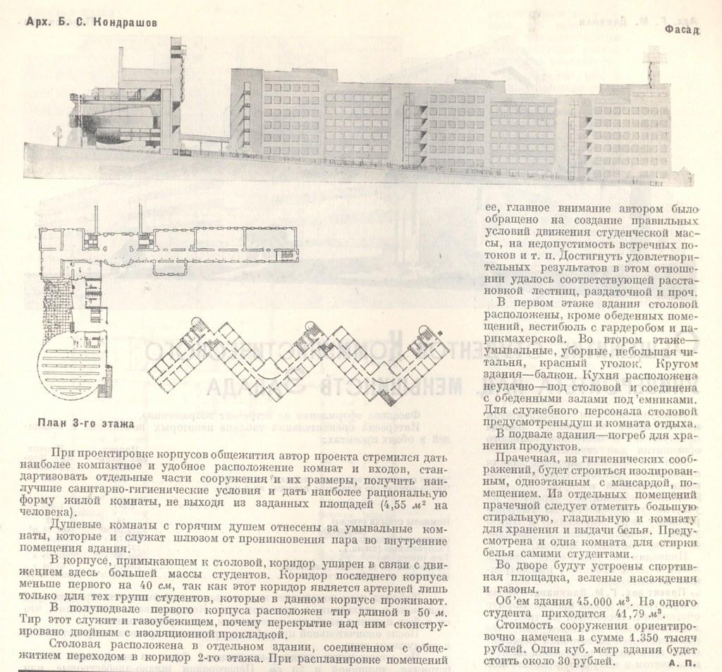 общежитие в петроверигском_3