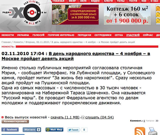 "Русский марш"". 2010"