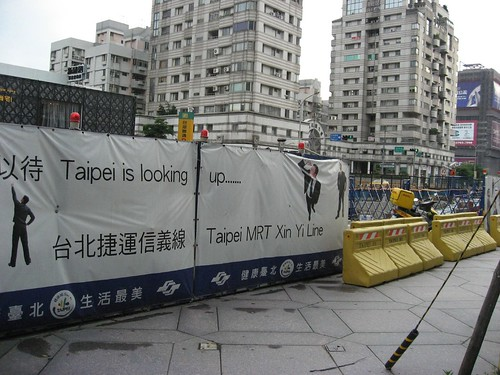 Metro construction in progress near Taipei 101