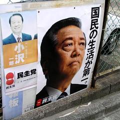 Ichiro Ozawa en carteles electorales (Foto: nofrills/Flickr)