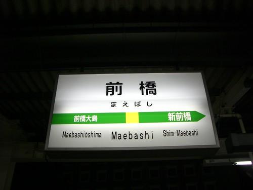 前橋駅/Maebashi station
