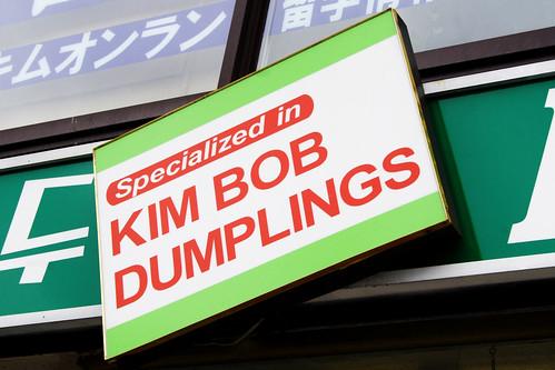 kim bob and dumplings?!