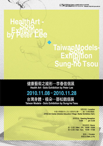 「健康藝術之線形」─李春信個展 & 「台灣身體‧模朵」─鄒松鶴個展