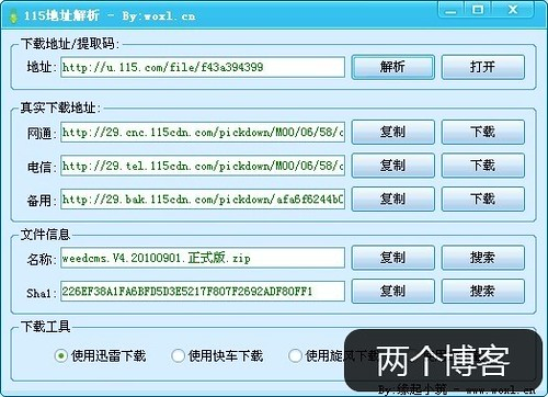 115网盘地址解析工具,可获取真实下载地址 | 爱软客