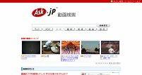ask.jp動画検索