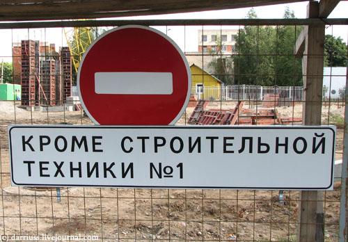 minsk_construction_technic