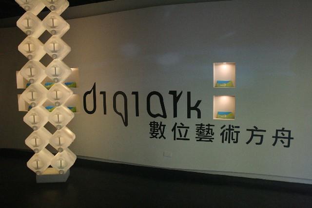 數位藝術方舟(s14964035)