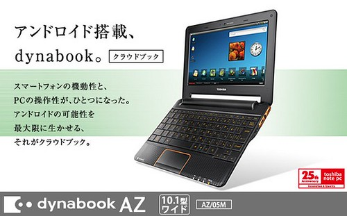 Toshiba dynabook AZ 2010