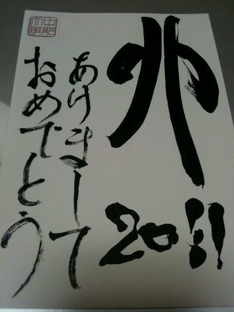 年賀状2011 - B