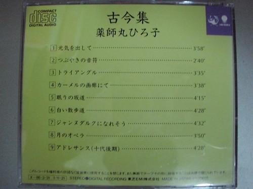 原裝絕版 1984年 3月31日 藥師丸博子 HIROKO YAKUSHIMARU CD 原價  3200YEN 中古品 3