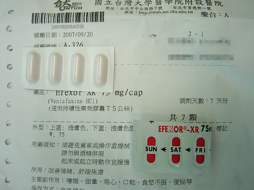 臺大醫院處方箋及消除壓力的藥