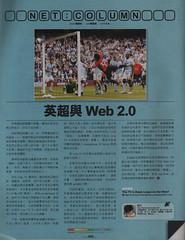 NETColumn: 英超與Web 2.0