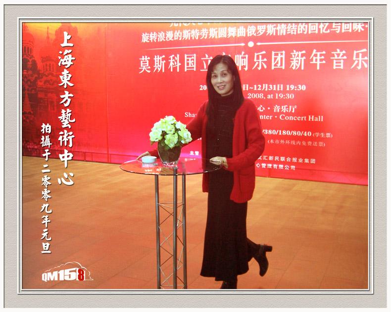 """""""上海浦东东方艺术中心""""留念 - QM158 - ."""