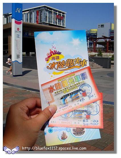 100518-1高雄水陸觀光車02