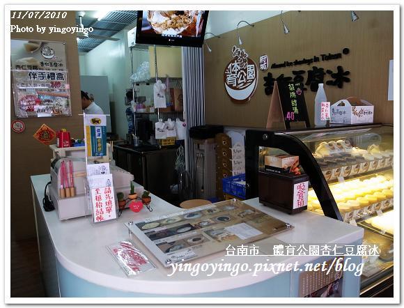 台南市_體育公園杏仁豆腐冰991107_R00158941