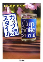 『カップ酒スタイル』(筑摩書房)