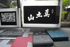 紺屋の型紙 Katagami   R0010203