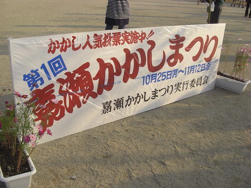 佐賀 かかし祭り3
