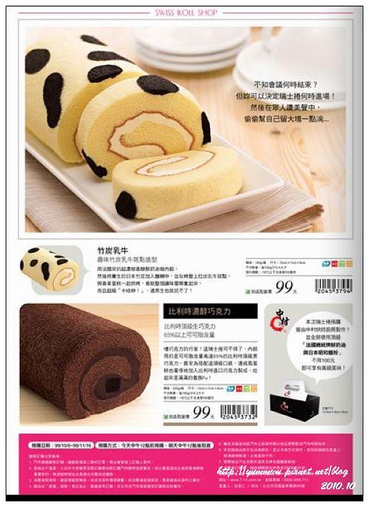 小七抹茶紅豆瑞士捲 (8)