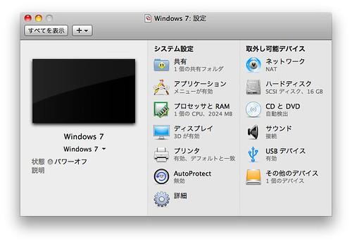 MacBookAirOnVMwareSetting