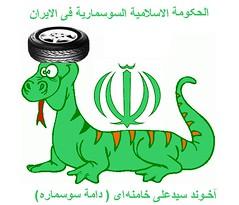 repblic islamic of  lizard in iran , mullah lizard khamenie -0 29/sep (Fundamental-Regime) Tags: iran  irani  azad  islam eslam jslami eslami   zan eadam zendan      democracy democrat      emam rahbar khomeini khamenei            mollah mullahh akhond sepah pasdar entezami      sigheh ezdevaj seks sex dokhtar