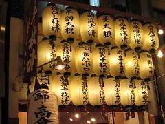 2007.6.16 錦・高倉屋 京都のお漬け物やさん1 提灯