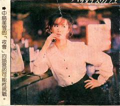 miyuki-yakai-1996.jpg