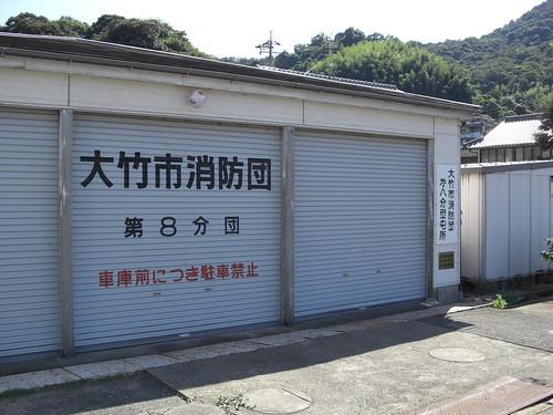 大竹市 阿多田島 画像11