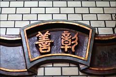 新竹玻璃博物館、城隍廟05