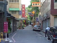 日式商店街
