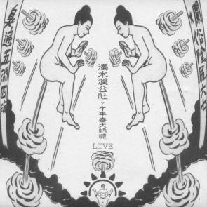 專輯-1997-牛年春天吶喊 Live