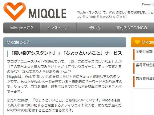 Miqqle (ミックル)
