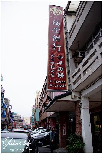 [悠遊苗栗]p9*通霄~百年傳統老店-福堂餅行