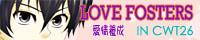 Love fosters~愛情養成