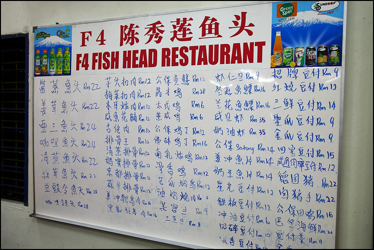 f4-fish-head-restaurant