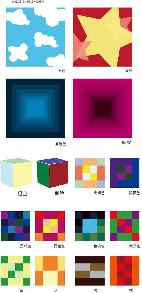 06_色彩感覺